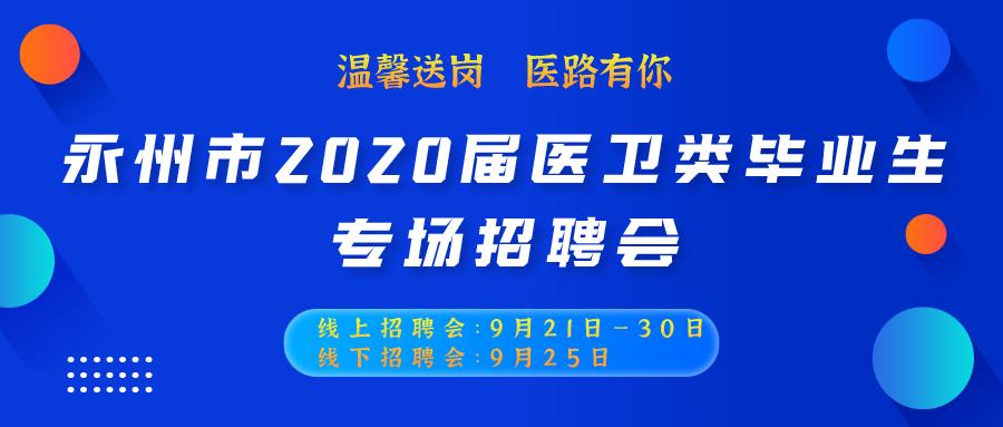 永州市2020届医卫类高校毕业生专场招聘会