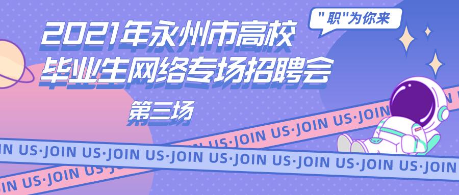 永州市2021年高校毕业生网络专场招聘会第三场