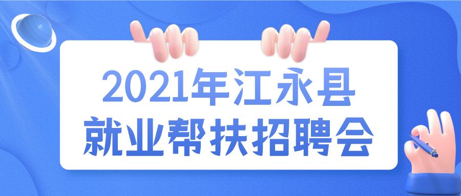 2021年江永县 就业帮扶招聘会